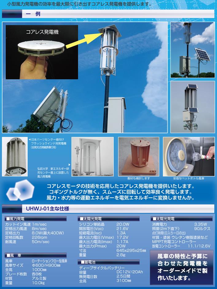 小型風力発電機用 コアレス発電機