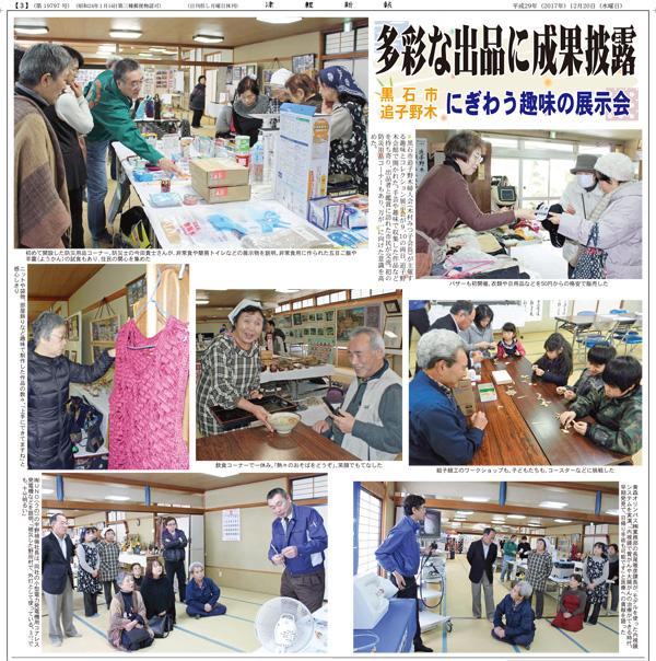 津軽新報20171220-2